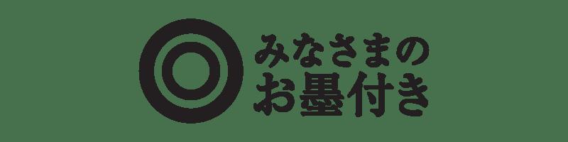 Minasama no Osumitsuki
